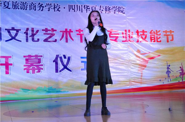 第十九届校园文化艺术节开幕仪式文艺晚会在校