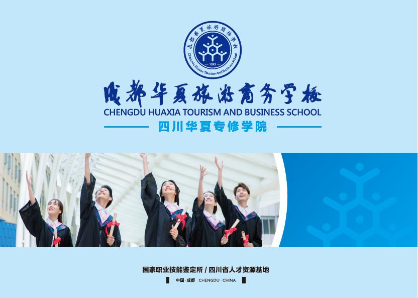 成都华夏旅游商务学校2020年招生简章