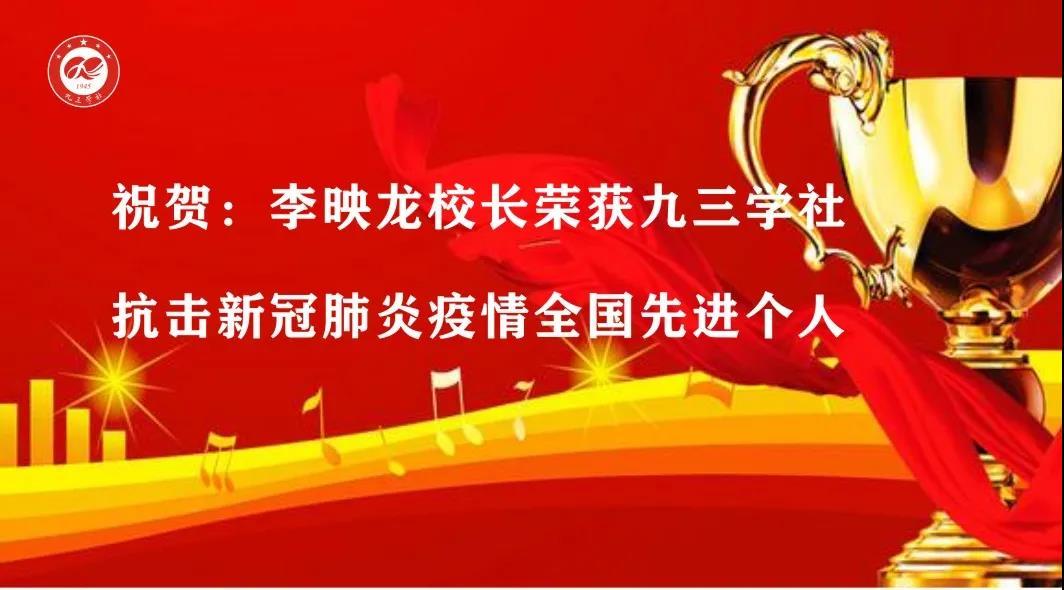 李映龙校长获九三学社抗击新冠肺炎疫情全国先进个人